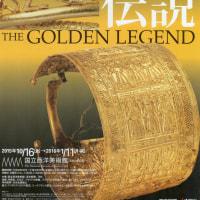 黄金伝説展 古代地中海世界の秘宝(上野国立西洋美術館)