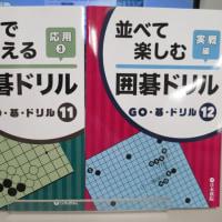 新刊情報:GO・碁・ドリル最新刊