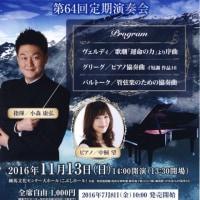 練馬交響楽団第64回定期演奏会!