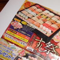 極撰(廻転寿司 海鮮アトム 敦賀若葉店にて購入)