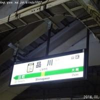 2016 WISHコンサ:東京3日目チェックアウト、品川泉岳寺駅から新宿駅へ(2016.11.16)
