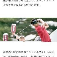 【今日のサンウ~コーロン韓国オープンプロアマに参加】③ '第60回コーロン韓国オープンゴルフ選手権大会'って?