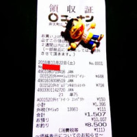 ホームセンター「コーナン」で→サンスター「薬用GUMナイトケア」(900ml)を購入