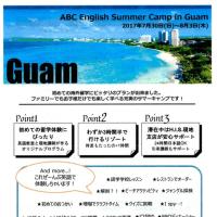 Guam サマーキャンプ チラシができました♪