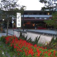 Gifu /Hotel Hirayukan