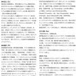 いよいよ本日:桝井正弘カルテット 7月2日(土) ゴトーズバーライブ情報