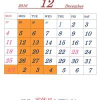 12月定休日のご案内です。
