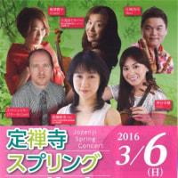 定禅寺スプリングコンサート