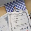 U1速報 蓮舫 証明書偽造? もし偽造だとしたらとことん日本はバカにされている。