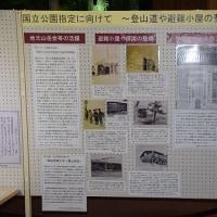 「八幡平の歴史展」をご紹介します!