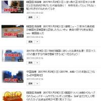 29年1月29日(日)最新ニュース