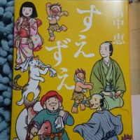 しゃばけシリーズ「すえずえ」 畠中恵 (文庫版)