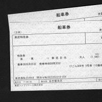 特急券を発行して貰いに名古屋へ