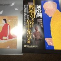 興福寺の寺宝と畠中光亨展