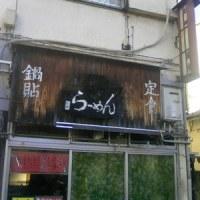 龍栄@下落合・高田馬場