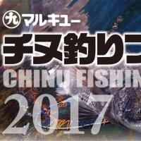 チヌ釣りフェアin坂ノ市