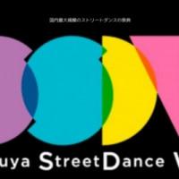 渋谷代々木公園/「Shibuya StreetDance Week 2016」