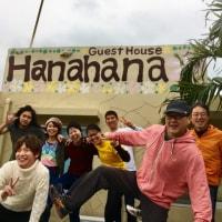 1月14日チェックアウト~ゲストハウスhanahana In 宮古島〜