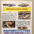 築地市場見学&漬魚作り体験教室 参加者募集中!!