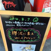 高橋レオ@熊谷モルタルレコード