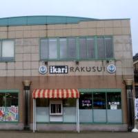 ・ikari RAKUSUI(智頭駅前)
