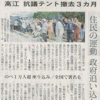 #akahata 住民の運動 政府追い込む/高江 抗議テント撤去3カ月・・・今日の赤旗記事
