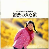 映画「初恋の来た道」