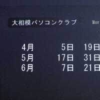 大相模PC-17.3.29