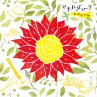 【全曲試聴】「Utaurism」 マチルダマーチNEW ALBUM16/9/7リリース!!