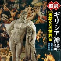 本が届く ギリシア神話と北斎