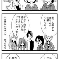 ムスメの実話四コマ漫画180