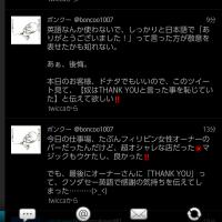 『ありがとうございました!』