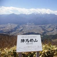 陣馬形山②