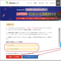有料画面録画ソフトの無料キャンペーン(2)