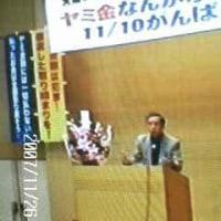 大阪いちょうの会:15周年集会