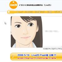 Flashで2Dイラストを疑似3Dアニメにできる「Live2D」