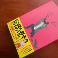 岡本健太郎著、 『山賊ダイアリー 7』 を読みました。