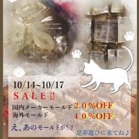 明日からセールスタート レジン液が700円!?
