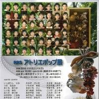 【会員事業所】RRSアトリエポップ展が茅ヶ崎で開催されます
