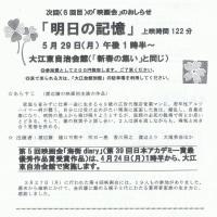 第6回「映画会」&5月「立木山月参り」のお知らせ