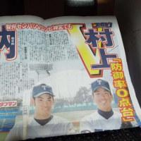 東都大学野球、東洋大学の初戦は雨天中止、「スポーツ東洋」届く、読み応えたっぷり