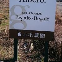 アルベロ行ってきた〜(^o^)/