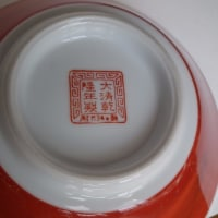 大清乾隆年製の陶器