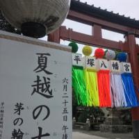 2017.6.26  平塚八幡宮  夏越しの大祓