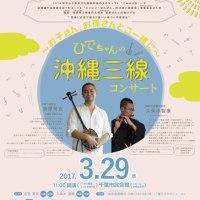 【教室】津田沼 沖縄三線教室 お稽古 (^o^)/