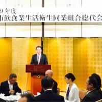 平成29年度熊本市飲食業生活衛生同業組合通常総代会ご参加ありがとうました。