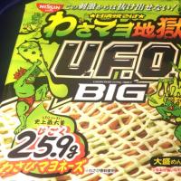 日清焼きそば U.F.O. BIG わさマヨ地獄 食べてみた