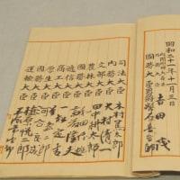 日本国憲法 原本
