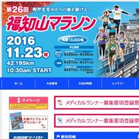 次は福知山マラソン