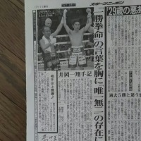 井岡、大森世界タイトルマッチ 記録